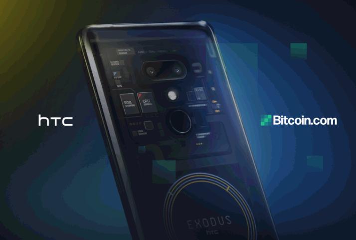 牽手Bitcoin.com交易所,HTC區塊鏈手機Exodus 1預載比特現金錢包App