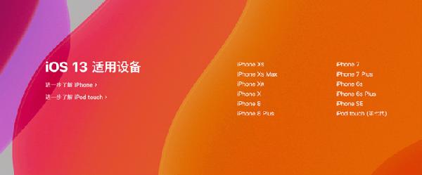 iOS 13升级第一手体验!用最老款iPhone 6s的3个月实测心得