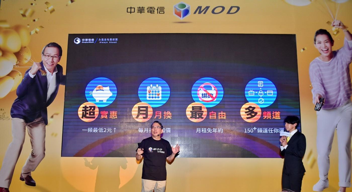 150個付費頻道任選!中華電信MOD推3種自選餐,往第四台痛處打