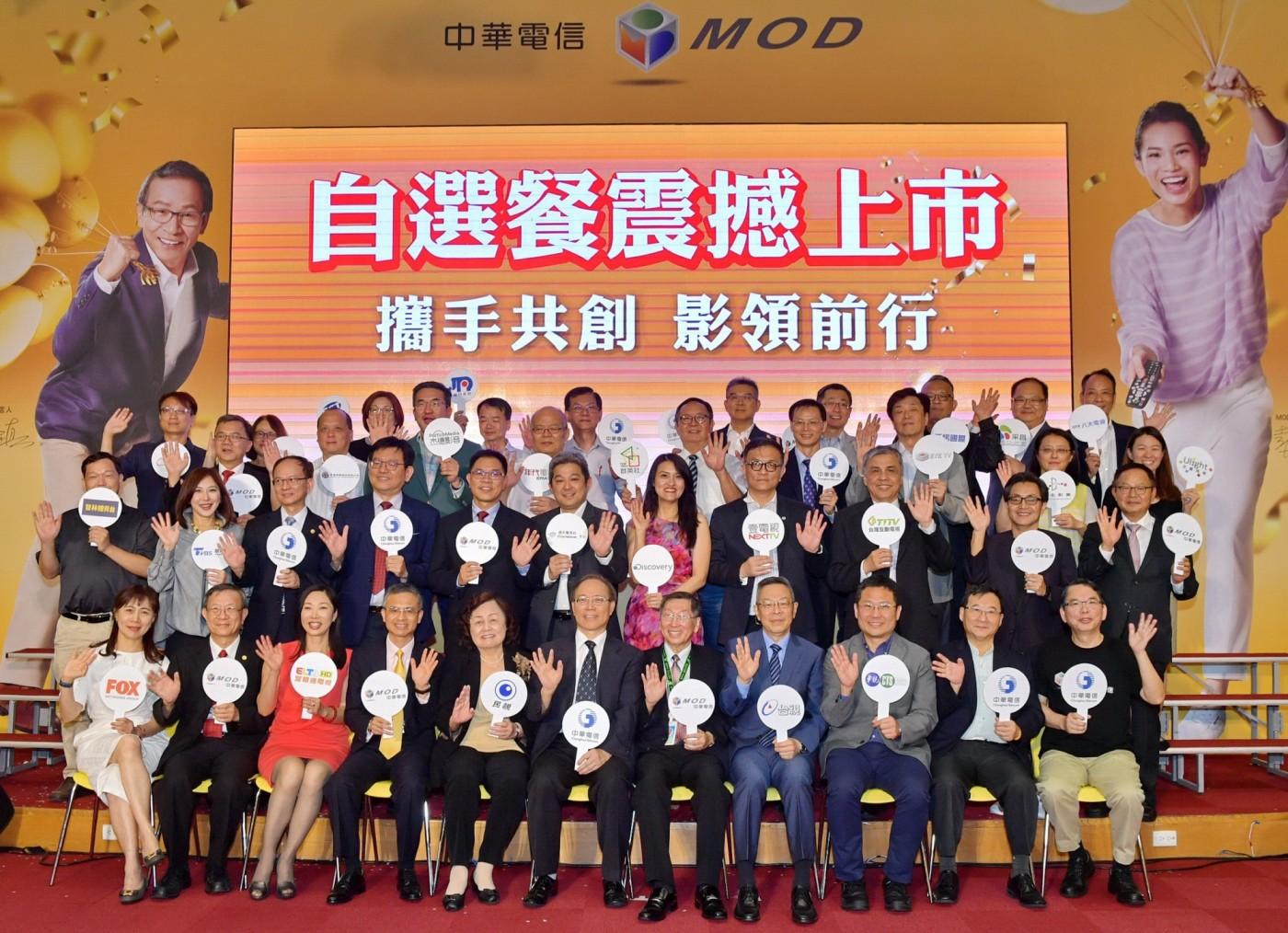 中華MOD再創里程碑 領先業界獨家推出「自選餐」將頻道自主權還給消費者多樣化的頻道自由選、輕鬆換