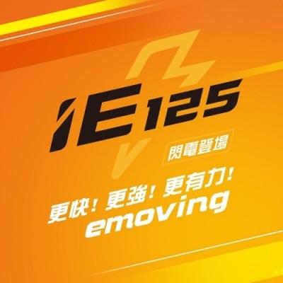 中華eMOVING