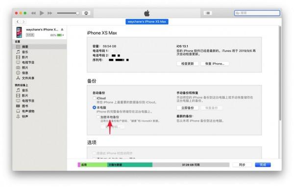 iOS 13正式版登场!10大系统功能更新,你试过了吗?