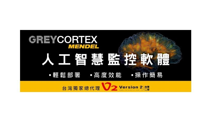 「GREYCORTEX  MENDEL」協助企業重新思考並做好網路安全之部署,迎戰內外威脅及攻擊