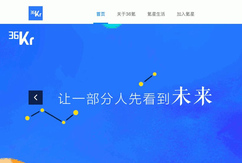 中國科技媒體36氪赴美上市,旗下3大業務變現力解析