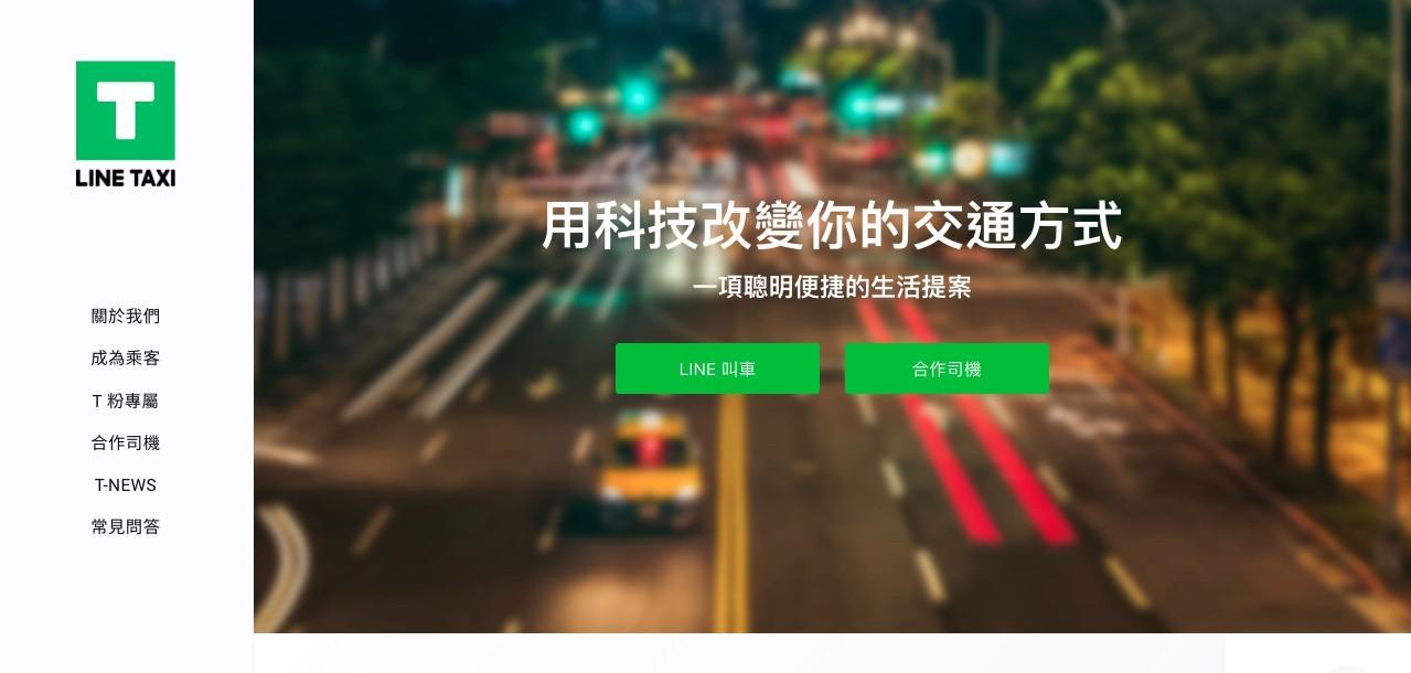 震撼彈!TaxiGo改名LINE Taxi,執行長:營運服務不變