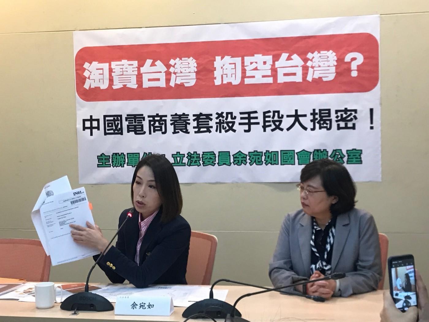 揭淘寶台灣「跨境供銷」4疑點,立委余宛如:百萬賣家別被養套殺