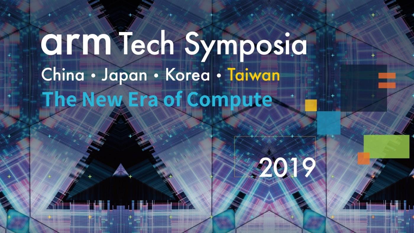 聚焦數位轉型關鍵技術 2019 Arm 科技論壇將於 11/6 台北、11/7 新竹盛大展開