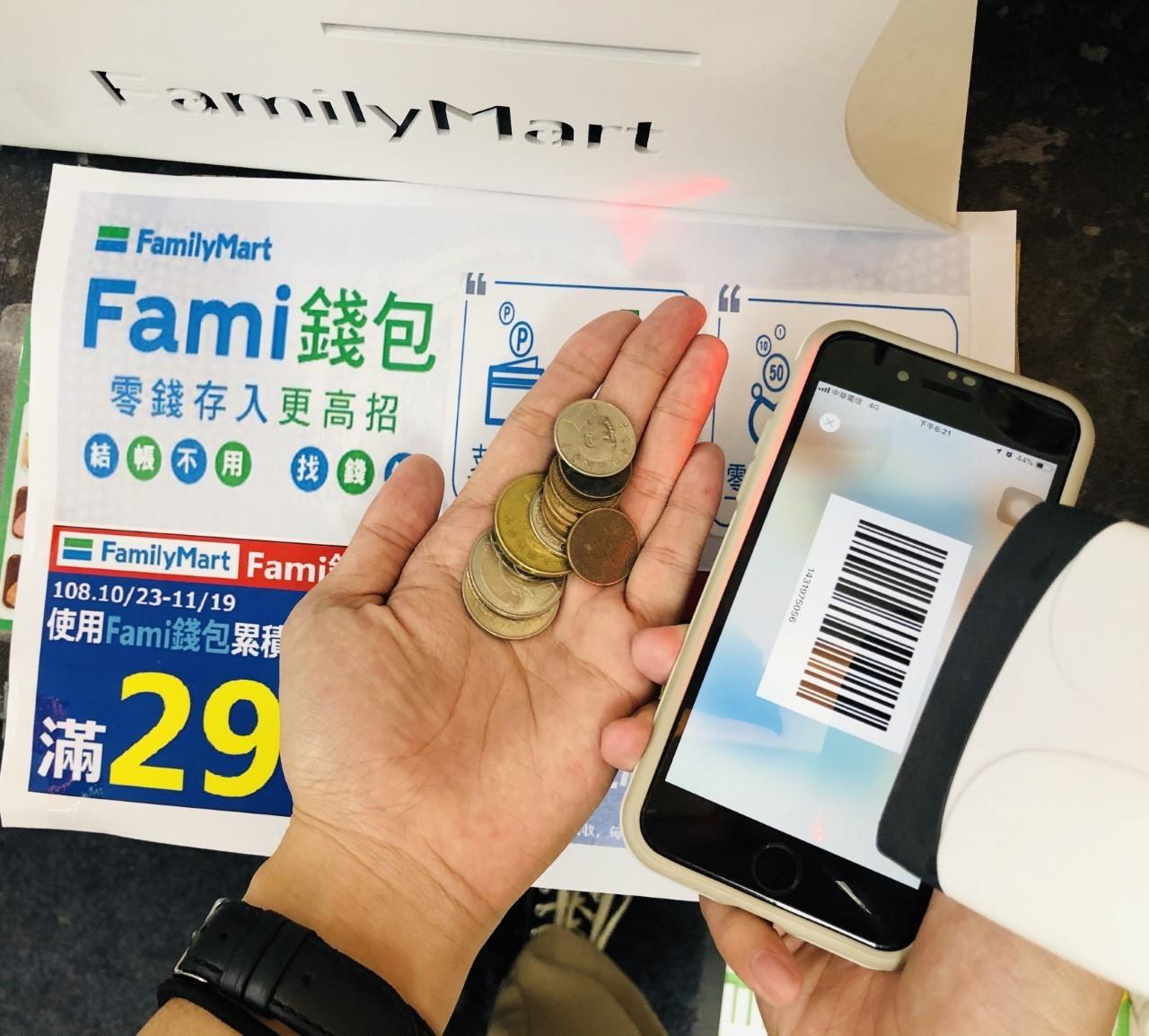 全家Fami錢包上線一週,綁定數破10萬!「零錢殺手」的產品定位奏效嗎?
