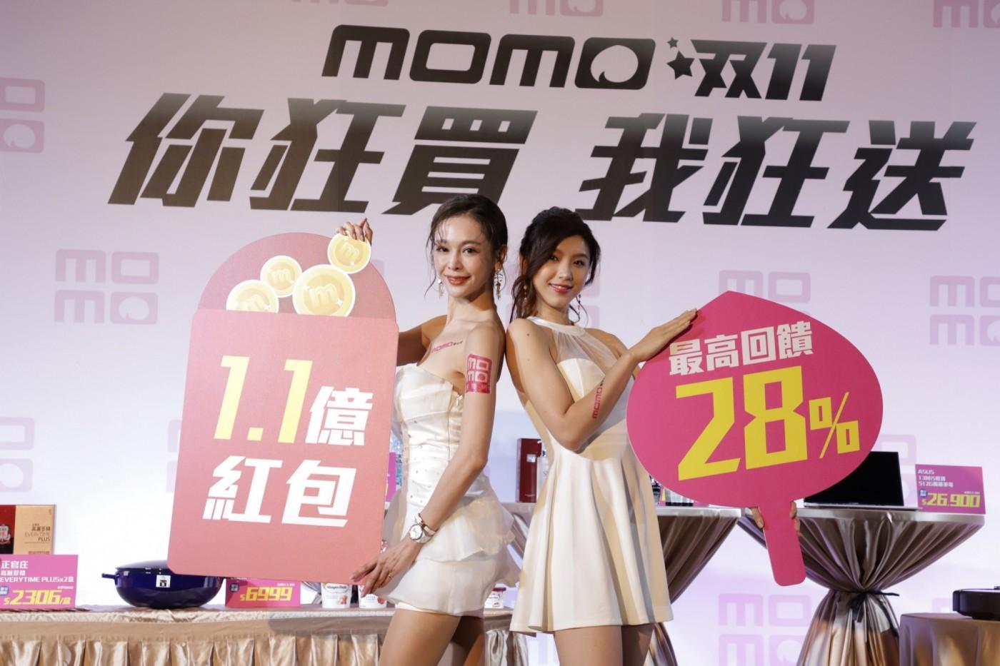揮別電商雙11大當機夢魘,momo今年做了哪些準備拚業績、流量都翻倍?