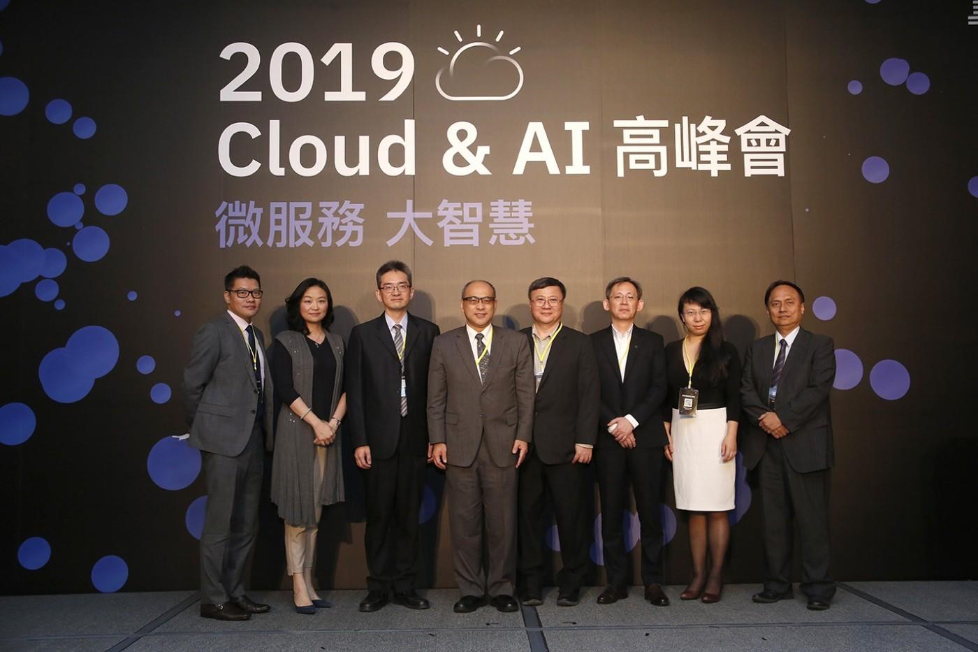 《IBM 2019 Cloud與AI高峰會》啟動未來20年數位新革命