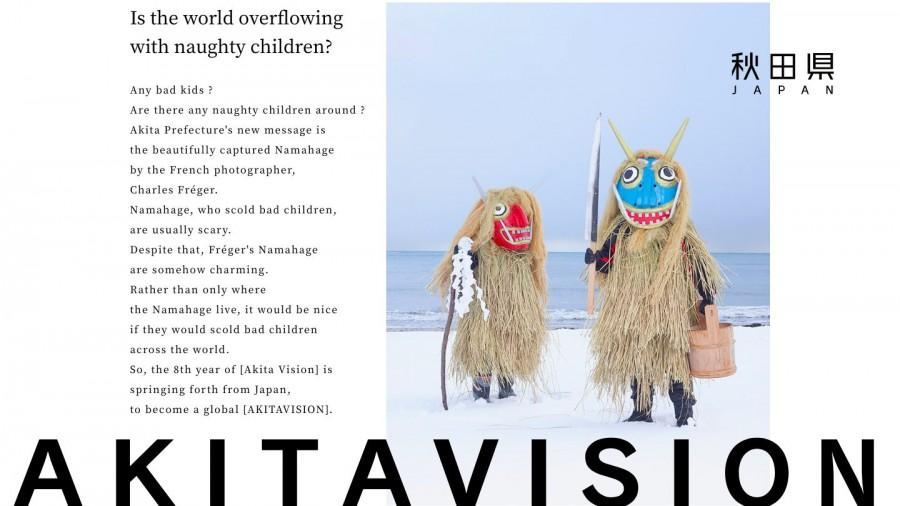img 1573535353 36242@900 - 调皮的孩子在哪里?日本秋田推广地方观光,以鬼神文化为灵感打造迷人主视觉海报