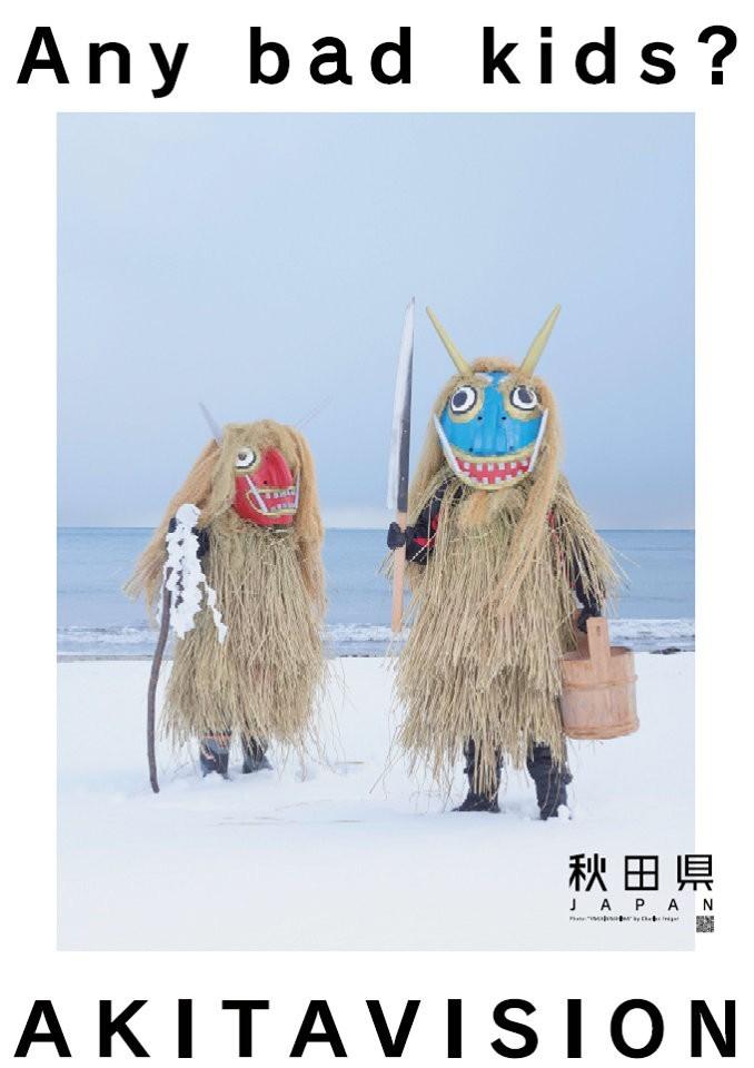 img 1573535357 85210@900 - 调皮的孩子在哪里?日本秋田推广地方观光,以鬼神文化为灵感打造迷人主视觉海报