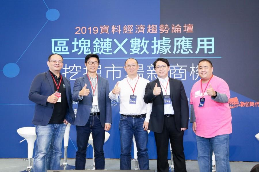 2019MeetTaipei数据皆有价值链结科技趋势发展创业新蓝海