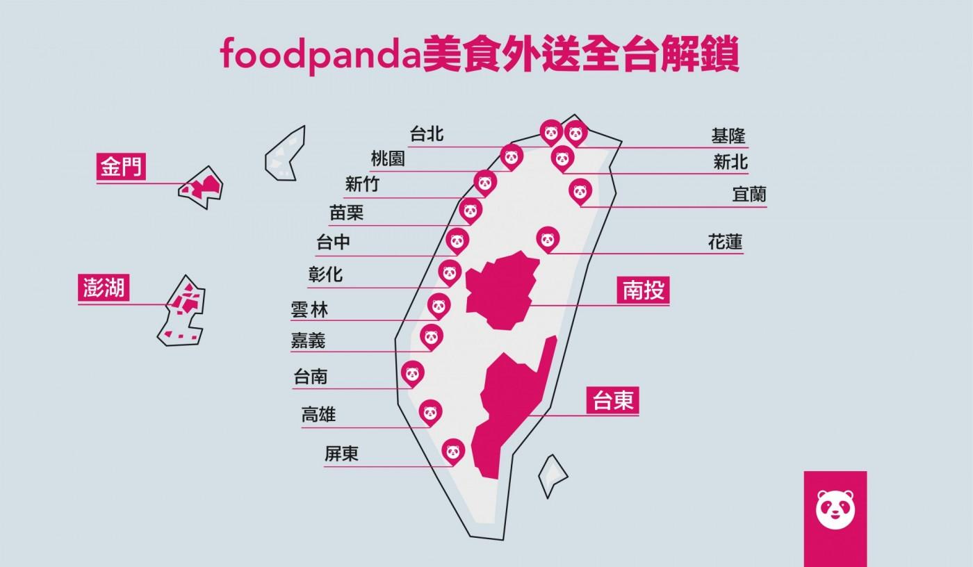 外送大戰打到離島!foodpanda前進金門、澎湖,攻占19個縣市