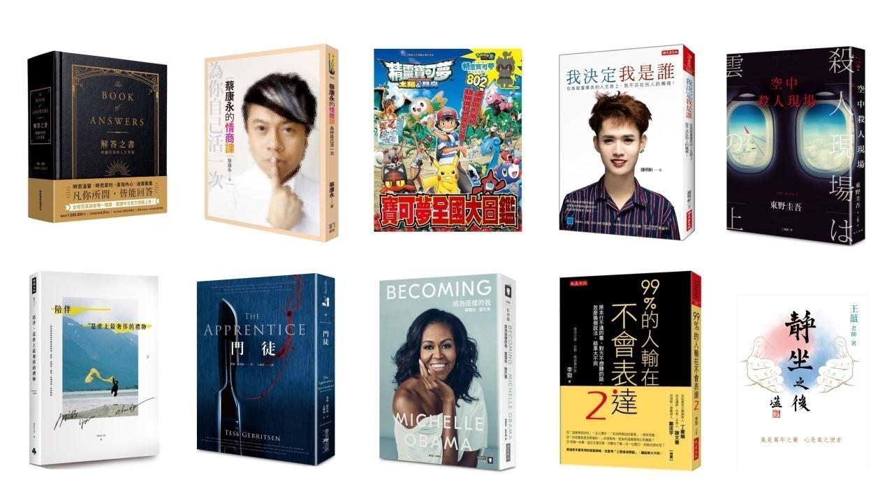 誠品暢銷書Top 10出爐!「精靈寶可夢」也上榜,10本好書你都看過了嗎?