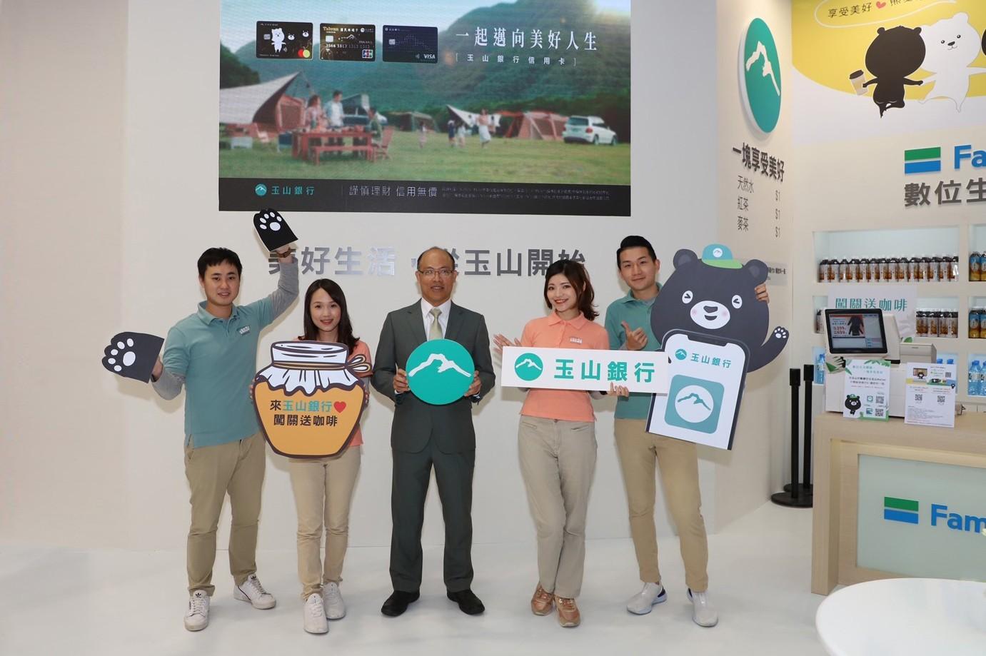 台北金融科技展 玉山銀行聚焦數位金融體驗