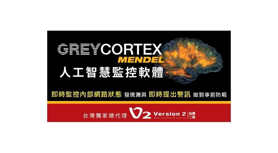 【GREYCORTEX MENDEL人工智慧監控軟體】可補強SOC之不足 即時監控內部網路發現漏洞及提出警訊