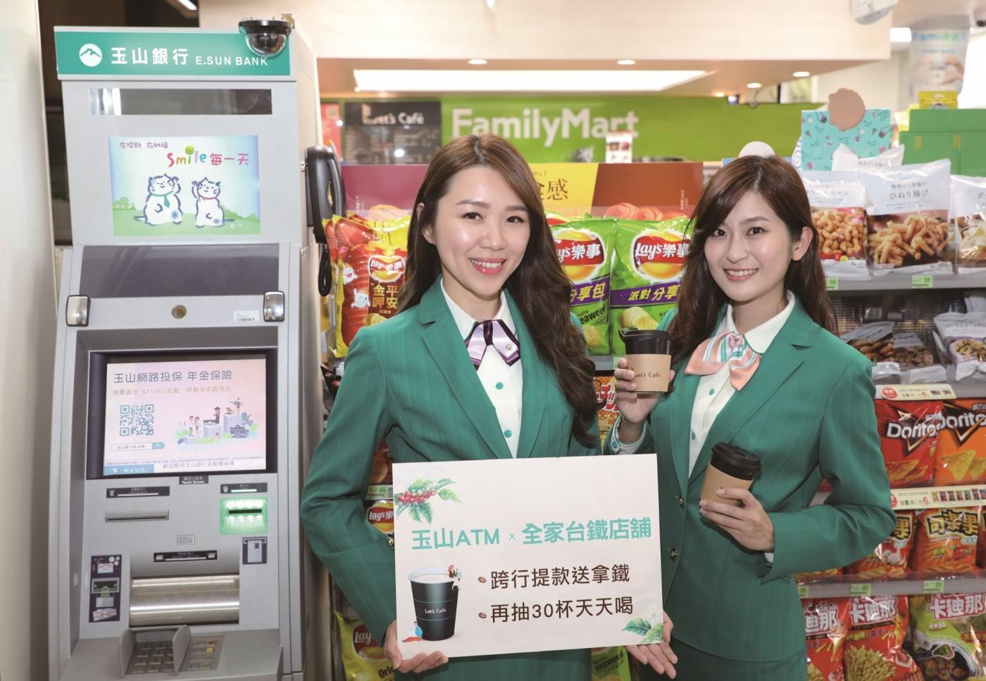 金融業獨家 玉山ATM進駐全家便利商店台鐵店舖