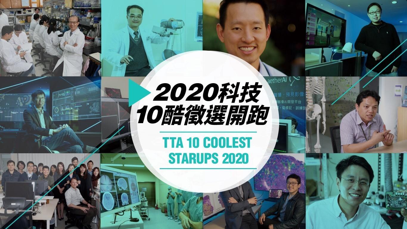 最酷科技新創就是你!2020最受注目台灣技術新創推薦開始