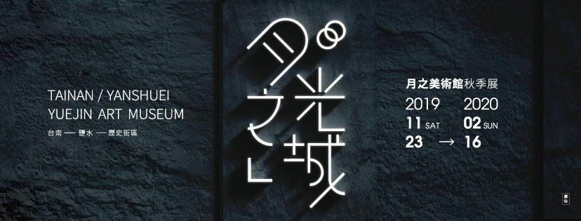 2019台南月之美術館.jpg