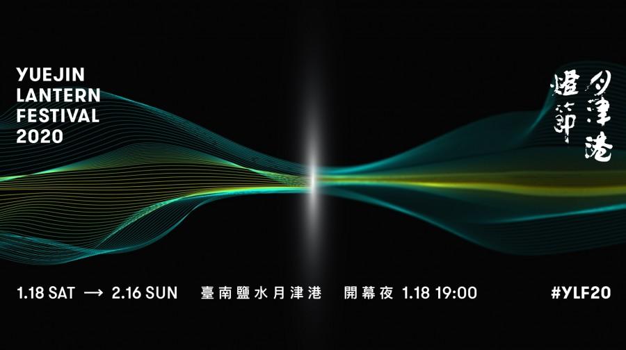 2020月津港燈節-01.jpg