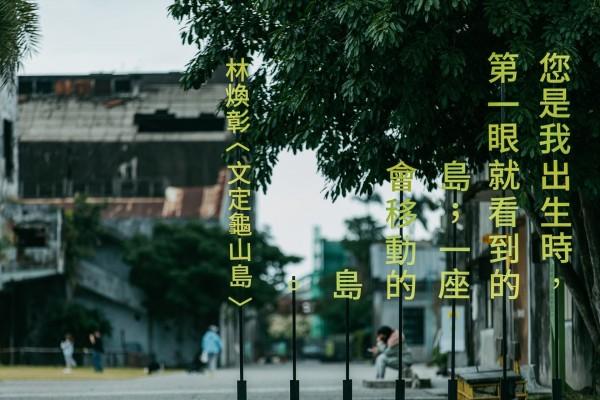 「從前、以前-2019映像節」林煥彰〈詩的土地-文定龜山島〉_宜東文化提供.jpg