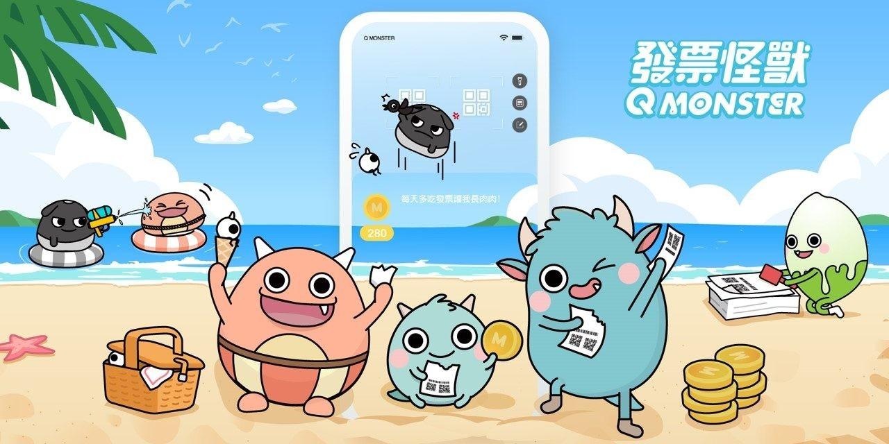 統一發票還能這樣玩?台灣最萌發票對獎App的誕生,來自廣告客戶一個煩惱