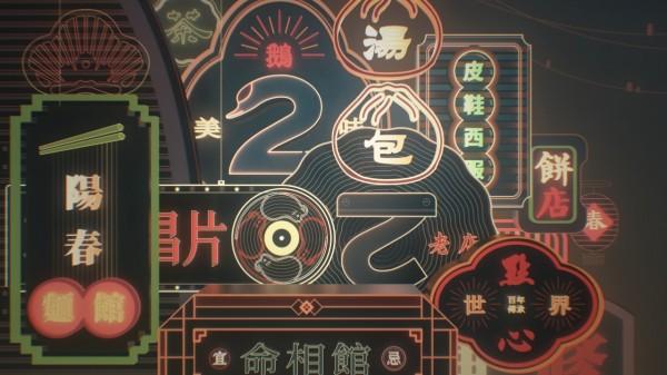 2020 台北燈節 形象影片 4.jpg