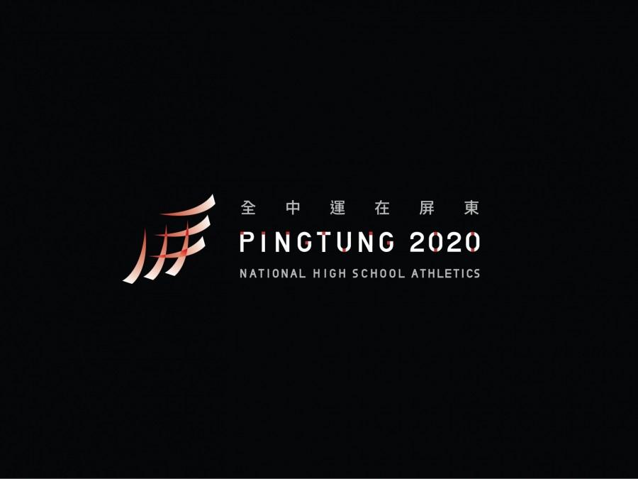 2020全中運在屏東-05.jpg