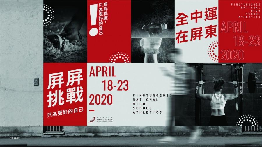 2020全中運在屏東-18.jpg