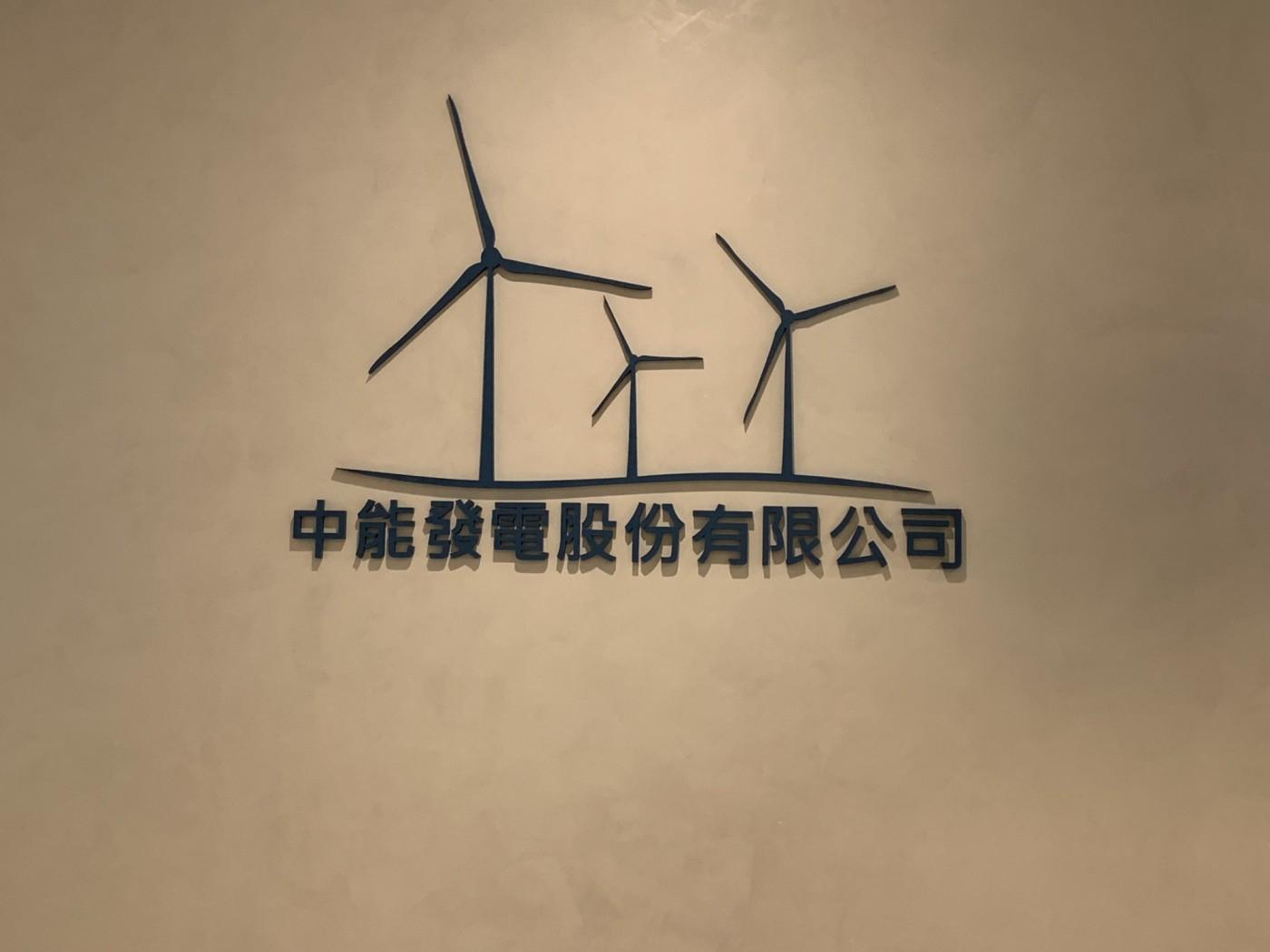 離岸風電跨大步!中鋼結盟CIP造百架國產風機,拚「全球之最」在地化風場