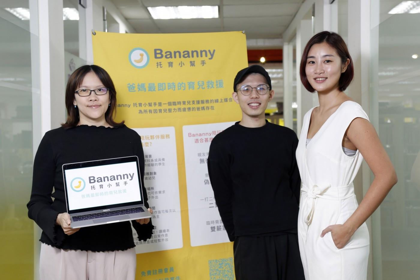 打造虛擬托兒園!Bananny提供臨時托育小幫手,媒合即時育兒服務