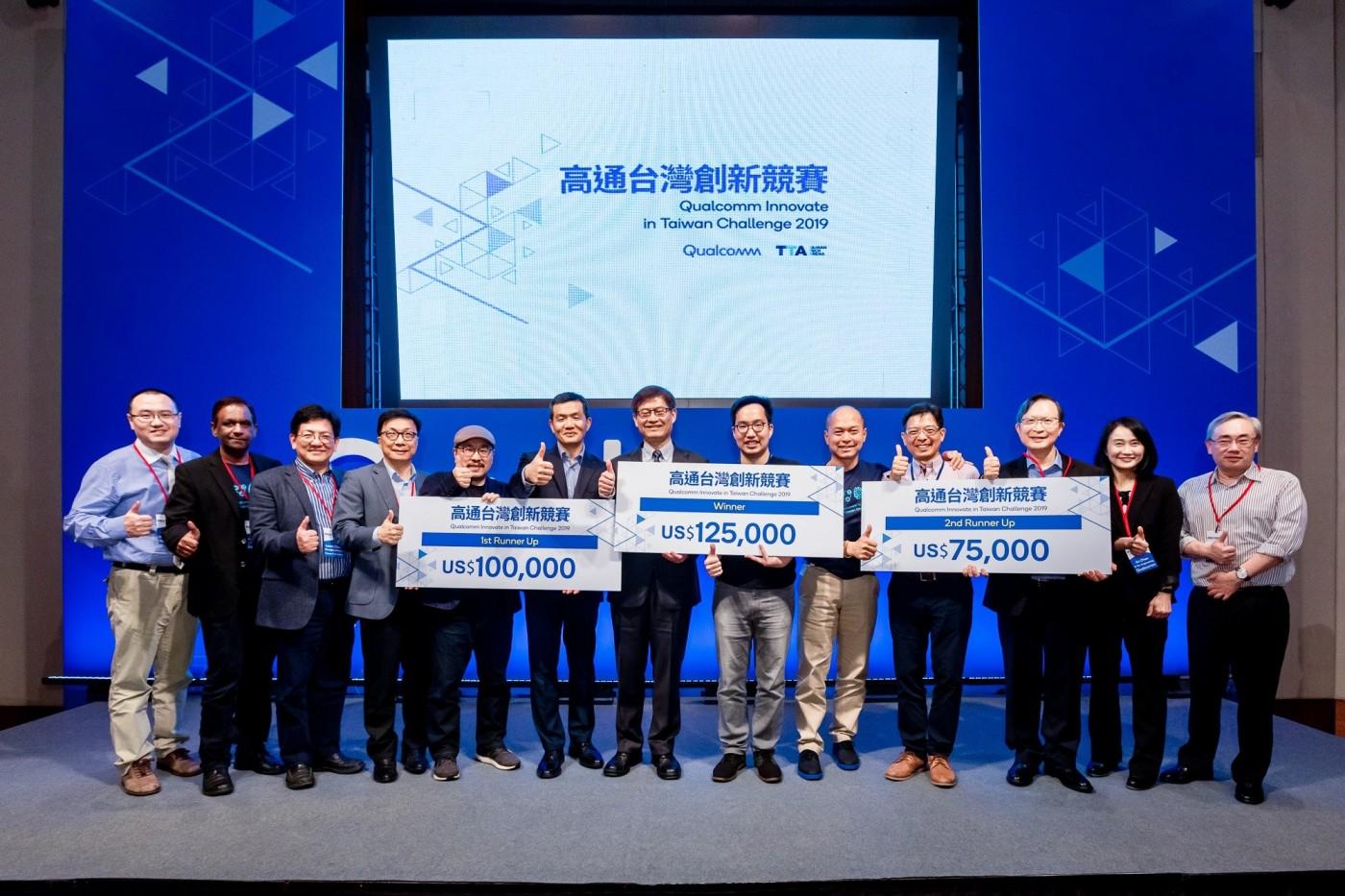第二屆「高通台灣創新競賽」起跑 攜手Techstars 致力加速台灣新創生態系成長