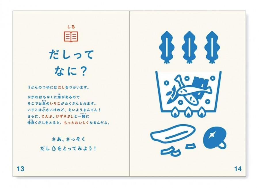 """img 1582626750 92999@900 - 食物也能当教材!日本推出""""乌冬面 DIY 教材""""通过刺激五感体验学习饮食文化"""