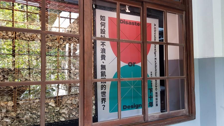 台灣設計研究院循環設計展_144339.jpg
