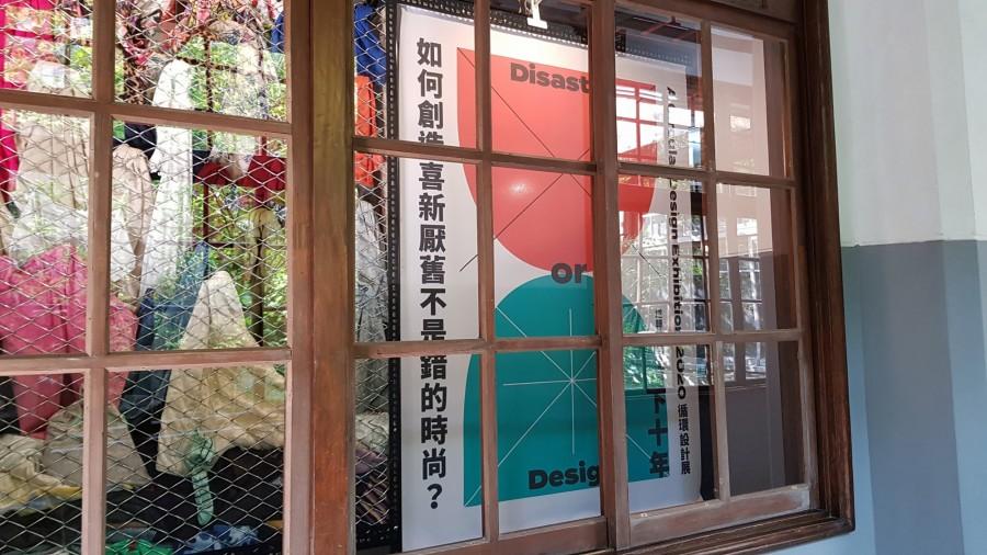台灣設計研究院循環設計展_144328.jpg