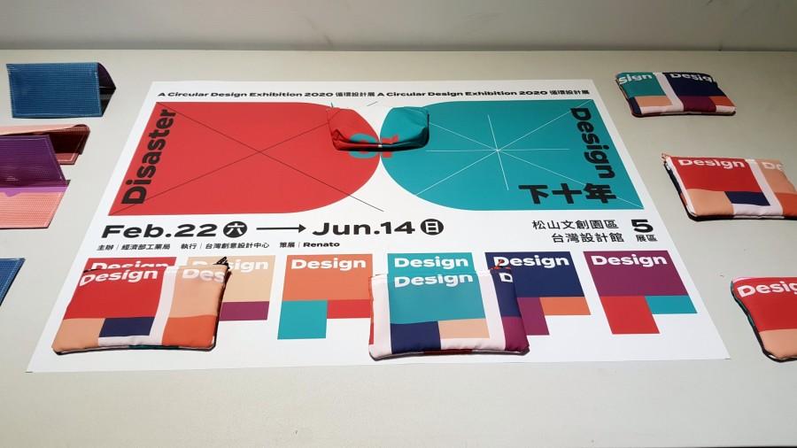 台灣設計研究院循環設計展_143548.jpg
