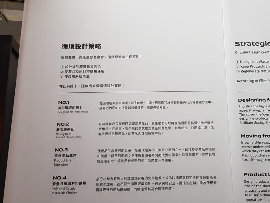 台灣設計研究院循環設計展_134832.jpg