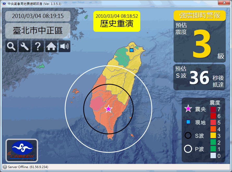 剛才有地震!4種工具速報最新資訊,地牛翻身不用怕
