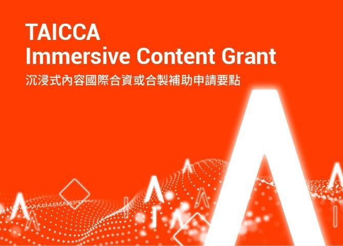 打造台灣內容創意新焦點 文策院公布沉浸式內容國際合資合製方案