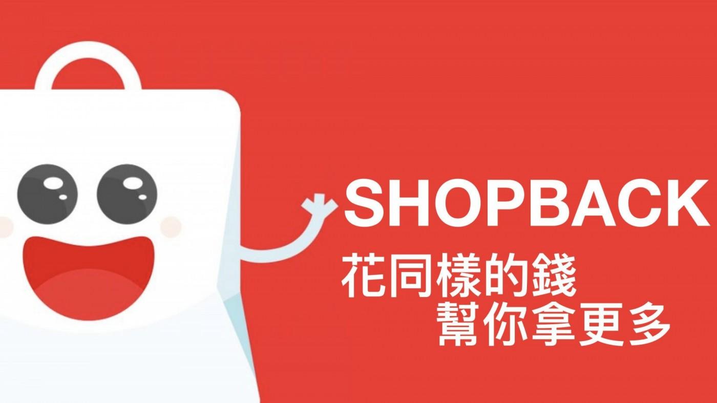 淡馬錫領投!購物回饋品牌ShopBack獲得22.5億元募資