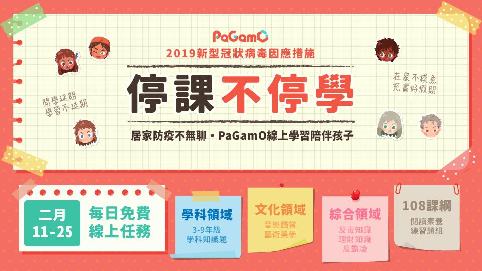 PaGamO線上教學風靡台港,雲端帳單暴增16倍?AWS出手幫一把