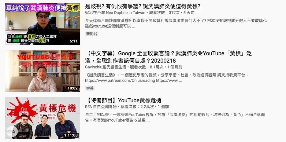 YouTuber分享疫情資訊被「黃標」、收益損9成!YouTube限制言論自由爭議始末