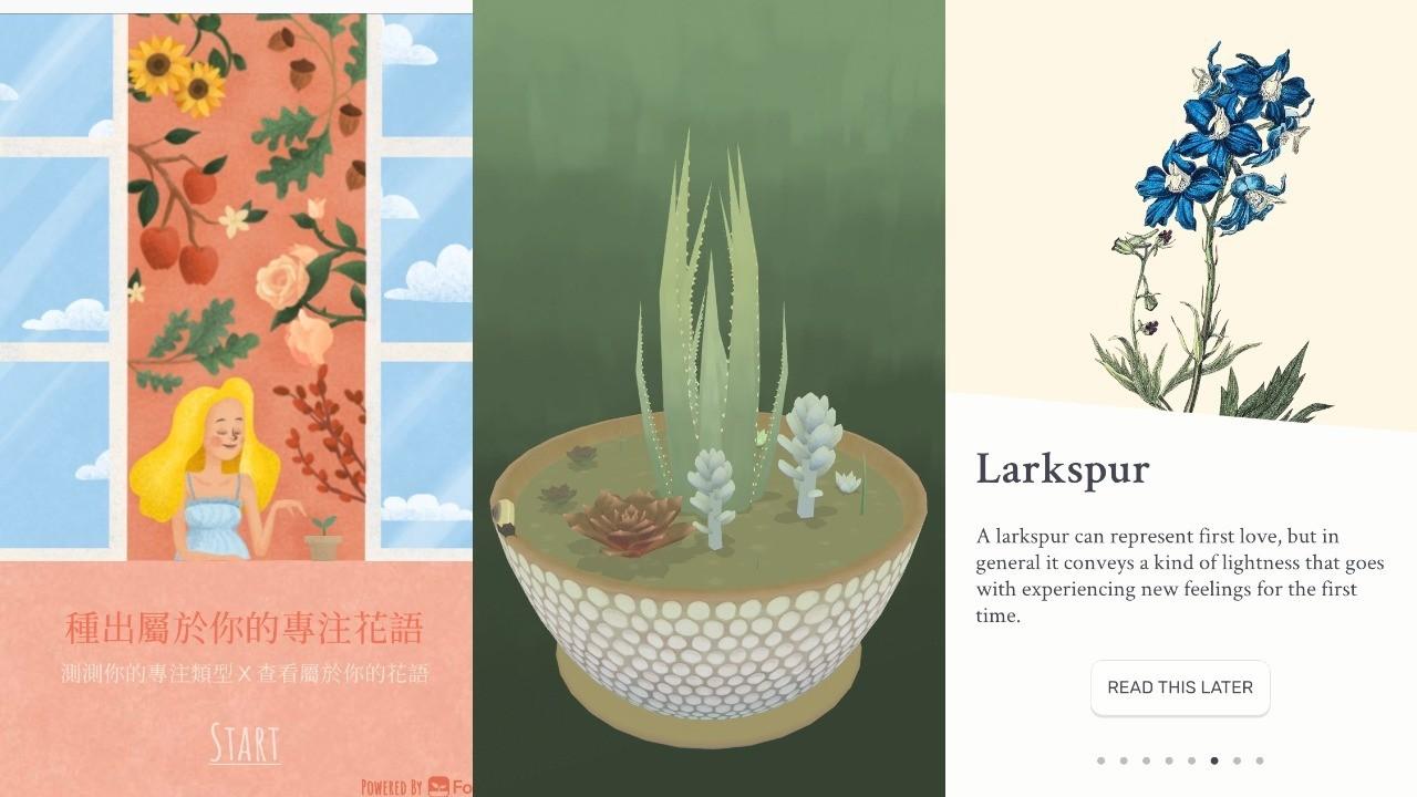 4款超舒壓植物APP!幫你解讀花語、種下多肉植物甚至一整片森林