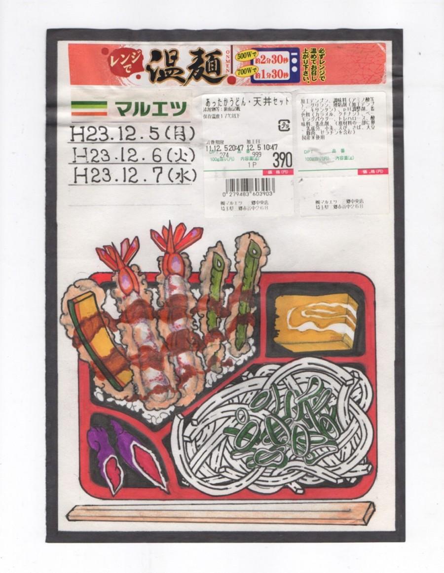 img 1585038305 19370@900 - 一画就是23年!退休日本厨师的插画笔记本:牛丼、天妇罗、寿司、炒饭都有