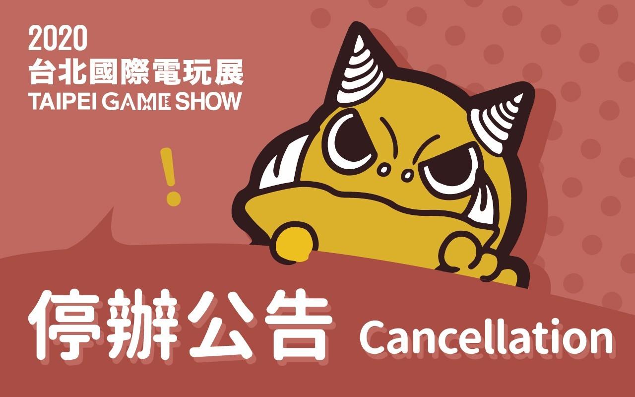 配合防疫!2020台北國際電玩展宣布停辦,即日起辦退票