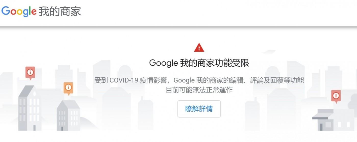 不讓消顧客白跑!Google商家因應疫情,首開放業主自行修改營業狀態