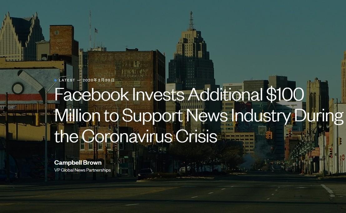疫情連帶廣告大蕭條,Facebook出手1億美元資助各地新聞機構