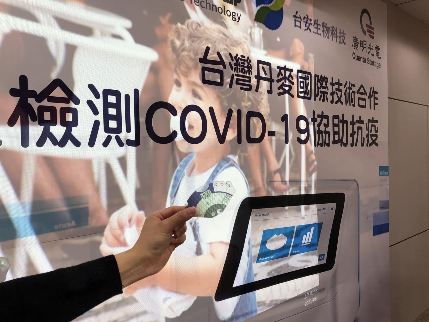 1滴血12分鐘驗出武漢肺炎,台灣、丹麥開發準確率9成的血清檢測設備