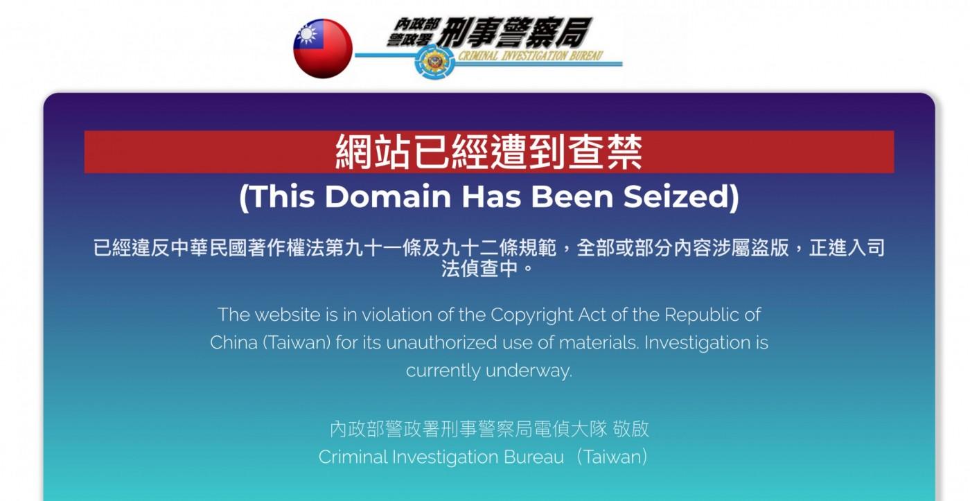國內最大盜版影劇平台「楓林網」遭查封!主嫌落網關鍵點是成立廣告公司